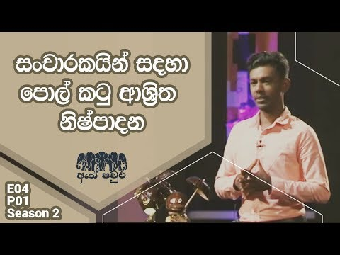 [S02 E04 P01] Coconut shell products - Ranga Gomes - ATH PAVURA 2nd mission