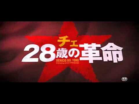 チェ 28歳の革命 予告編