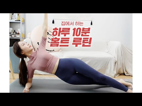 10분 전신 홈트 루틴 (다이어트 운동, 힙/뱃살 운동) 10 MIN Workout Routine