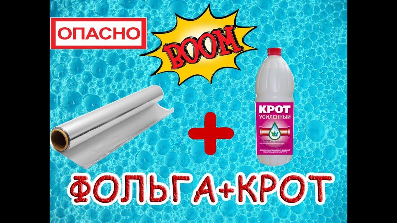 Чистящее средство Крот для канализационных труб - YouTube