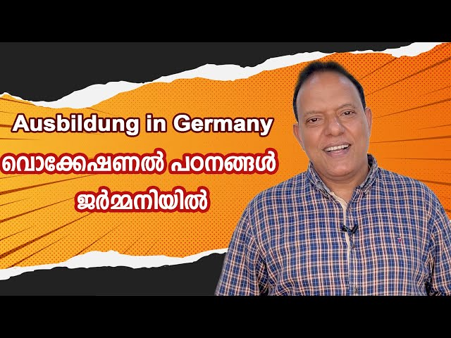 Ausbildung in Germany/ വൊക്കേഷണൽ പഠനങ്ങൾ ജർമ്മനിയിൽ - Part 1  Jose Thottakara