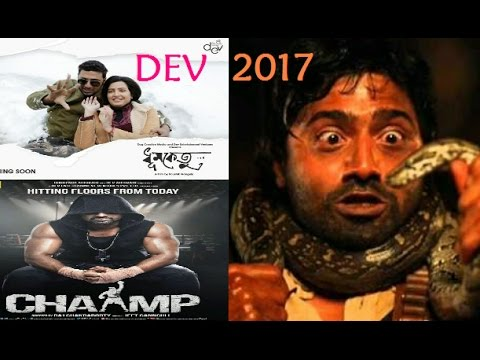 Dev's New Films in 2017 | কি কি নতুন ছবি আসছে ...
