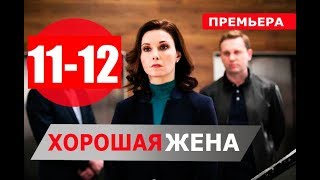 ХОРОШАЯ ЖЕНА 11, 12СЕРИЯ (Сериал НТВ, 2019) ПРЕМЬЕРА. Анонс и дата выхода