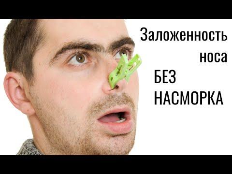 Заложен нос и болит голова температуры нет чем лечить