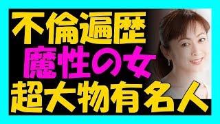 今回の文春砲でまた不倫報道になった斉藤由貴さん。過去の不倫遍歴を見...