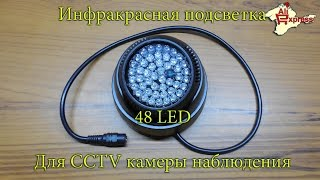 Инфракрасная (ИК) подсветка для CCTV камер наблюдения 48LED.  Распаковка и обзор