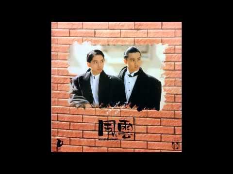 懷舊區 風雲樂隊 您 黑膠版 1987 | Doovi