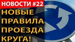 """Новые правила проезда КРУГА! + вафельница и штрафы за отсутствие знака """"Шипы""""!"""