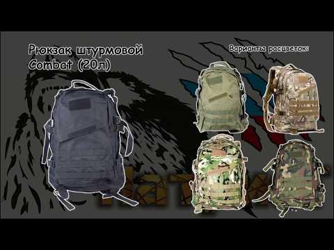 купить Рюкзак Mil-Tec 20 Л. С Карманами