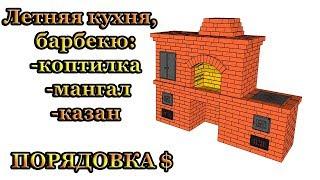 Порядовка летней кухни Барбекю в составе Коптилка, Мангал, Казан для тех, кто не печник ни капли.