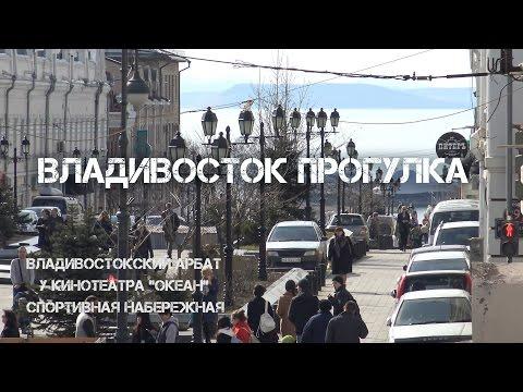 Владивосток прогулка владивостокский Арбат,у кинотеатра ОКЕАН,Спортивная набережная.