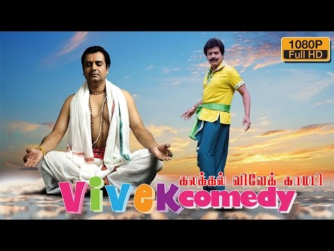 Vivek kalakkal comedy |விவேக் காமெடி| Vivek Best Comedy Scenes Collection |comedy2016 latest release