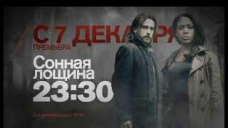 """""""Сонная лощина"""" с понедельника на РЕН ТВ"""
