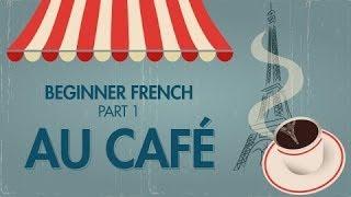 للمبتدئين درس الفرنسية: الاتحاد الافريقي مقهى