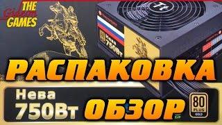 Распаковка и Обзор блока питания Thermaltake Neva 750w | Русское золото