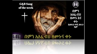 G&B Song of the Weekly በምን አለፈብህ ዘመኑና ቀኑ