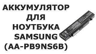 Аккумулятор для ноутбука Samsung (модель AA-PB9NS6B)