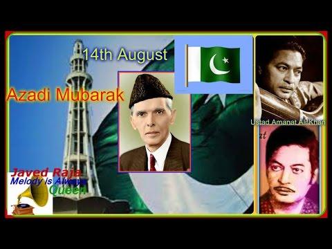 USTAD AMANAT ALI KHAN-Chand Meri Zamin Phool Mera Watan-[ Great Jashan-e-Azadi Mubarak ]