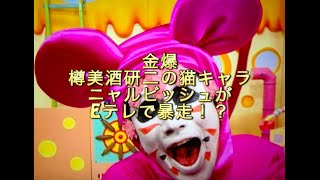 金爆・樽美酒研二の猫キャラ、ニャルビッシュが Eテレで暴走!? ☆はた...
