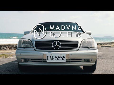 [狂人日誌] 定義一切,後無來者:Mercedes Benz的登峰造極之作-1998 CL500