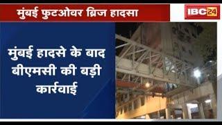 Mumbai Footover Bridge हादसा | BMC की बड़ी कार्रवाई
