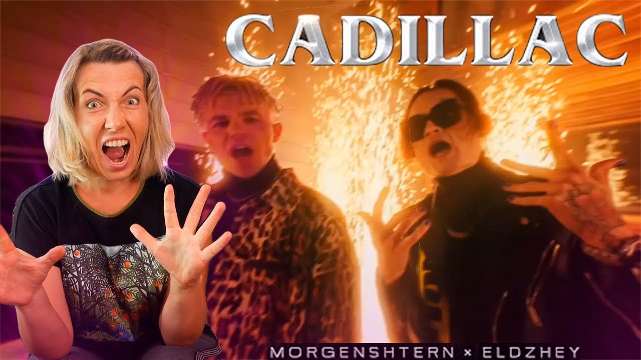 Реакция МАМЫ на MORGENSHTERN & Элджей - Cadillac (СЛИВ КЛИПА, 2020)