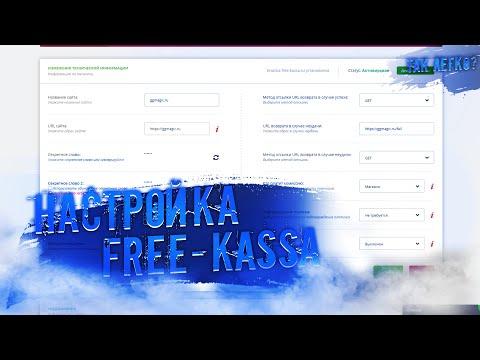 Как настроить платёжную систему Free-kassa?