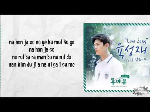 Yook Sung Jae - Love Song Lyrics (easy lyrics)