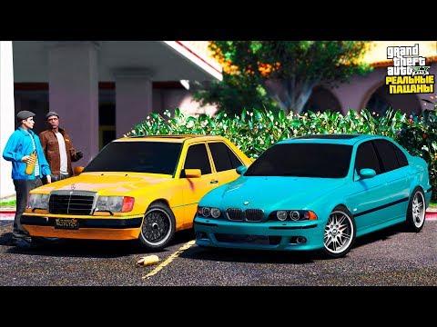 РЕАЛЬНЫЕ ПАЦАНЫ В GTA 5 - ОБНОВИЛИ BMW M5 И MERCEDES E300! ПОСТАВИЛИ БЛАТНЫЕ НОМЕРА! 🌊ВОТЕР