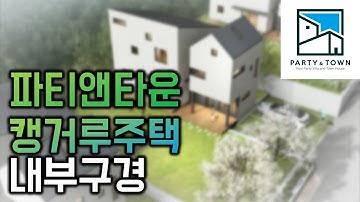 이천 파티앤타운 전원주택 캥거루타입 내부구경 031-638-8921