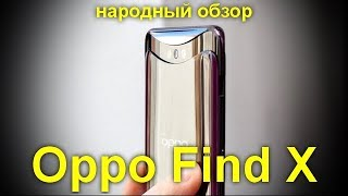 видео COMY | Флагман нового рынка – смартфон OPPO Find 5