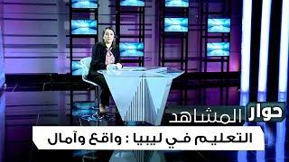 """حوار المشاهد """"التعليم في ليبيا : واقع وآمال"""""""