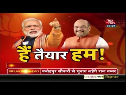 2019 की जंग के लिए BJP है तैयार!