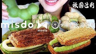 【ミスド新商品】抹茶スイーツプレミアム 祇園辻利抹茶ドーナツ全種類食べる!※一部咀嚼音が含まれます【スイーツちゃんねるあんみつの朝食】