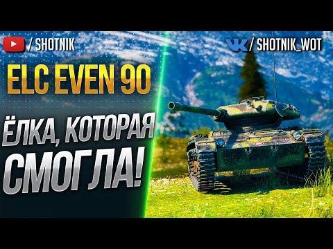 ELC EVEN 90 - ЕЛКА, КОТОРАЯ СМОГЛА!