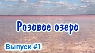 Розовое озеро - Крым. Как добраться до самого красивого озера Кояшское?