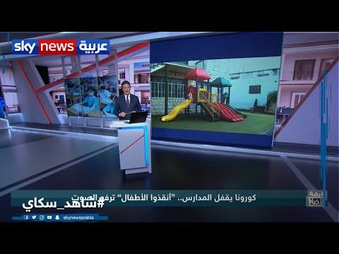 كورونا يقفل المدارس.. -أنقذوا الأطفال- ترفع الصوت  - نشر قبل 9 ساعة