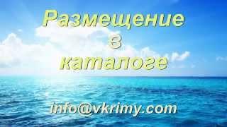 Отдых в Крыму 2015 | Объявления из фото и видео(, 2015-02-02T12:27:25.000Z)