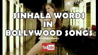 Video Sinhala Words in Bollywood Songs #misheardlyrics download MP3, 3GP, MP4, WEBM, AVI, FLV Juni 2018