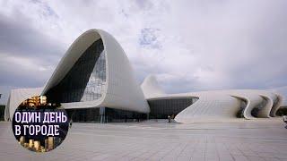 Один день в городе. Баку 🌏 Моя Планета