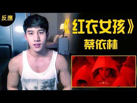 蔡依林 Jolin Tsai《紅衣女孩 Lady In Red》MV Reaction反應-在韓國[HAHANTV] - YouTube