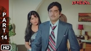 Dostana (1980) - Full Movie | Part 14 | Amitabh Bachchan, Shatrughan Sinha, Zeenat Aman