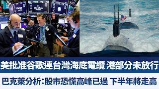 美批准谷歌連接台灣海底電纜 香港部分未放行|巴克萊分析:股市恐慌高峰已過 下半年將走高|產業勁報【2020年4月9日】|新唐人亞太電視