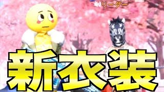 【荒野行動】新衣装で荒野にでたらあまりのオーラに敵が近づいて来なくなった thumbnail