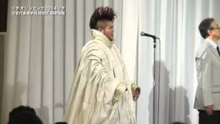 【岡本知高】ソチオリンピック「国歌独唱」日本代表選手団 結団式