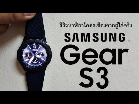 รีวิว Samsung Gear S3 จากผู้ใช้งานจริง