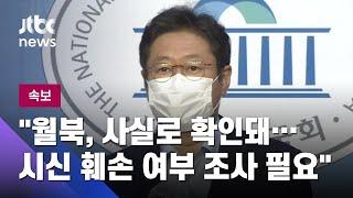 """[속보] 민주 """"월북, 사실로 확인돼…시신 훼…"""