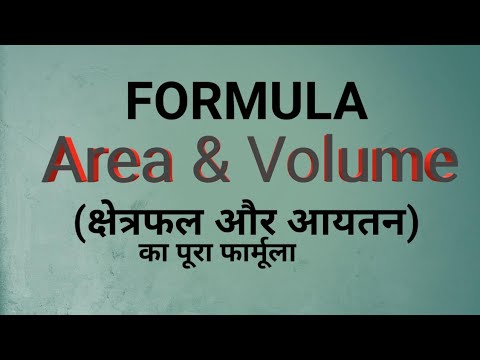 Formula of Area, Perimeter and Volume || Mensuration | 10 Math formula | क्षेत्रफल और आयतन का सूत्र