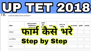 How to fill UPTET 2018 Online Application form | Eligibility Criteria | Study Channel