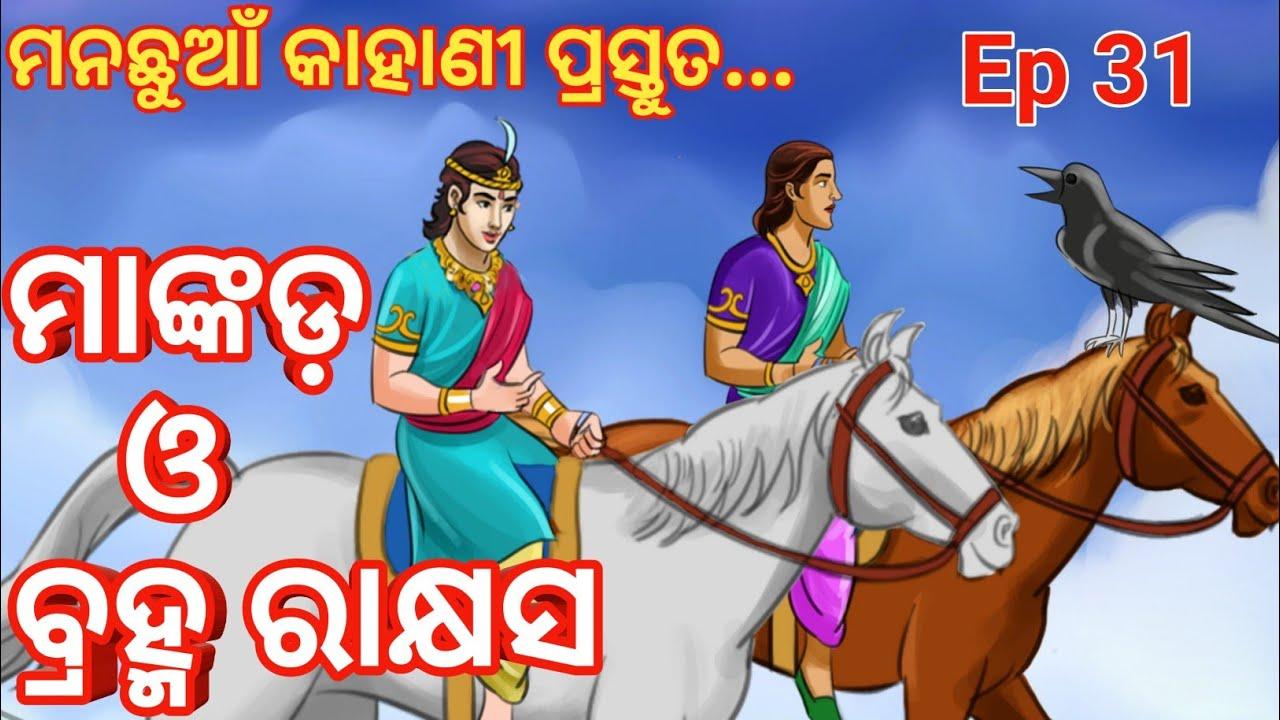 Mankad O Brahma Rakshas Ep 31 ll MOB 31 ll Brahmarakshas ll Rajkumari Chandrika ll Manachhuan kahani